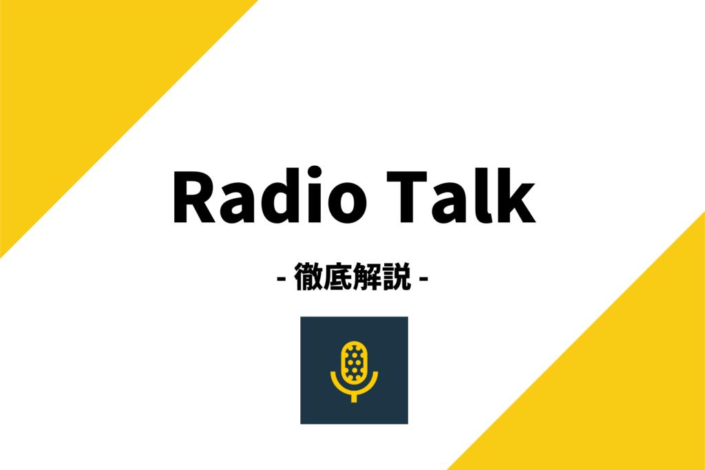 ラジオトークの特徴,稼ぐ方法,使い方まで徹底解説!