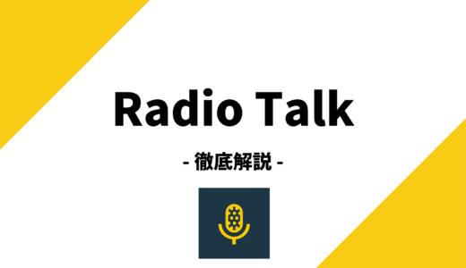 ラジオトークの特徴,稼ぐ方法,使い方まで徹底解説!自分の番組を作ろう!