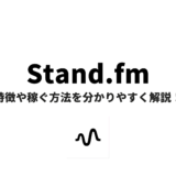 stand.fmで収益化する方法や使い方を分かりやすく解説!