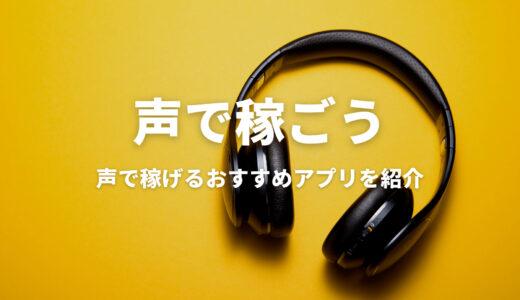 声で稼ぐアプリおすすめ8選!2021年は音声配信の時代が来る!?