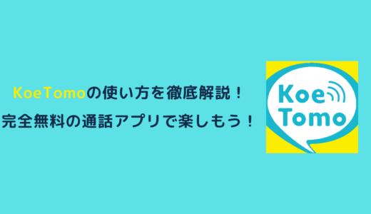koetomo(声とも)の使い方を徹底解説!完全無料の通話アプリで会話を楽しもう!