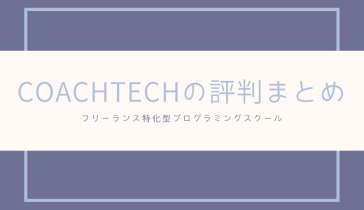 COACHTECHの評判・特徴まとめ | 受講生のクチコミあり!現役エンジニアが魅力を解説します