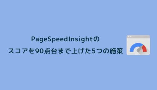 PageSpeedInsightsのモバイルが遅い人必見!スコアを90点台まで上げた方法5つを紹介します!