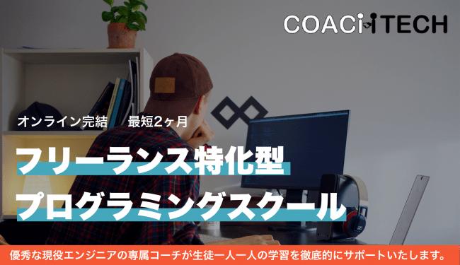 coachtech_freerance