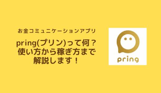 【pring】お金コミュニケーションアプリpring(プリン)って何?使い方から稼ぎ方まで解説します!