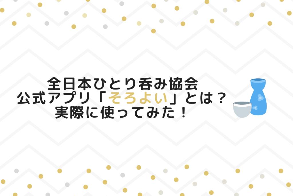 全日本ひとり呑み協会公式アプリ「そろよい」