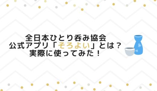 お酒好き必見!全日本ひとり呑み協会公式アプリ「そろよい」を実際に使ってみた!