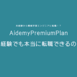 AidemyPremiumPlan転職