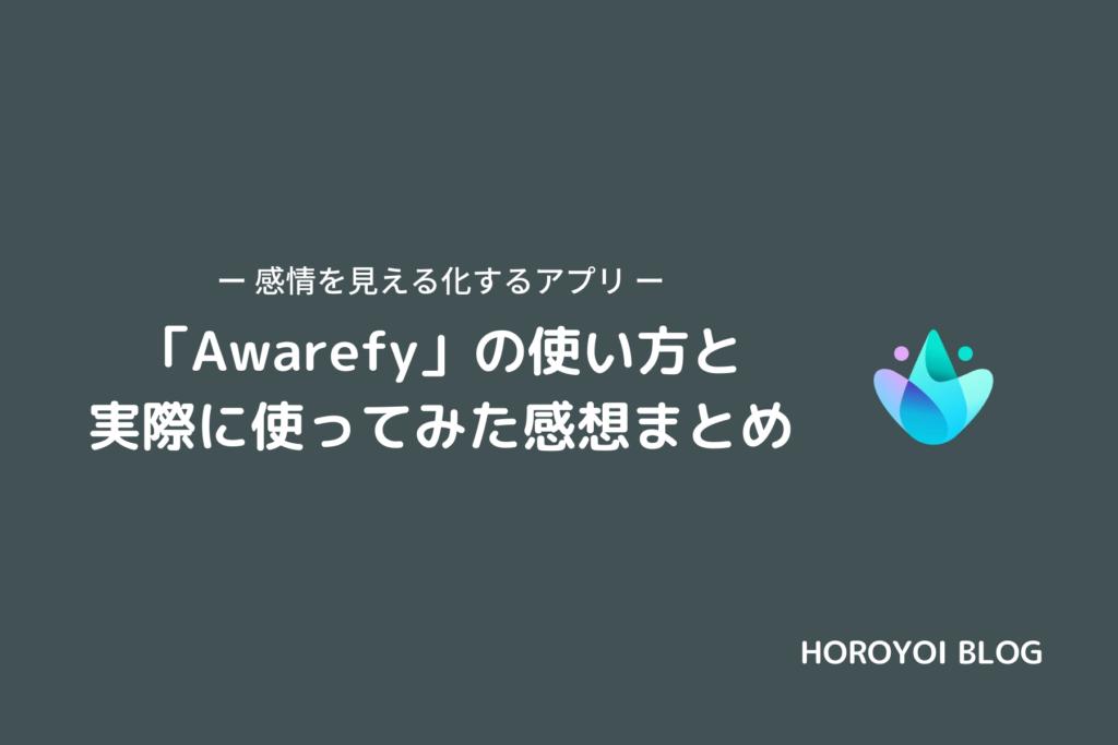 Awarefyの使い方と実際に使ってみた感想まとめ