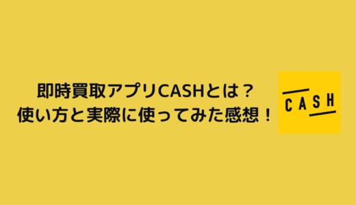 即時買取アプリCASHとは?使い方と使ってみた感想まとめ