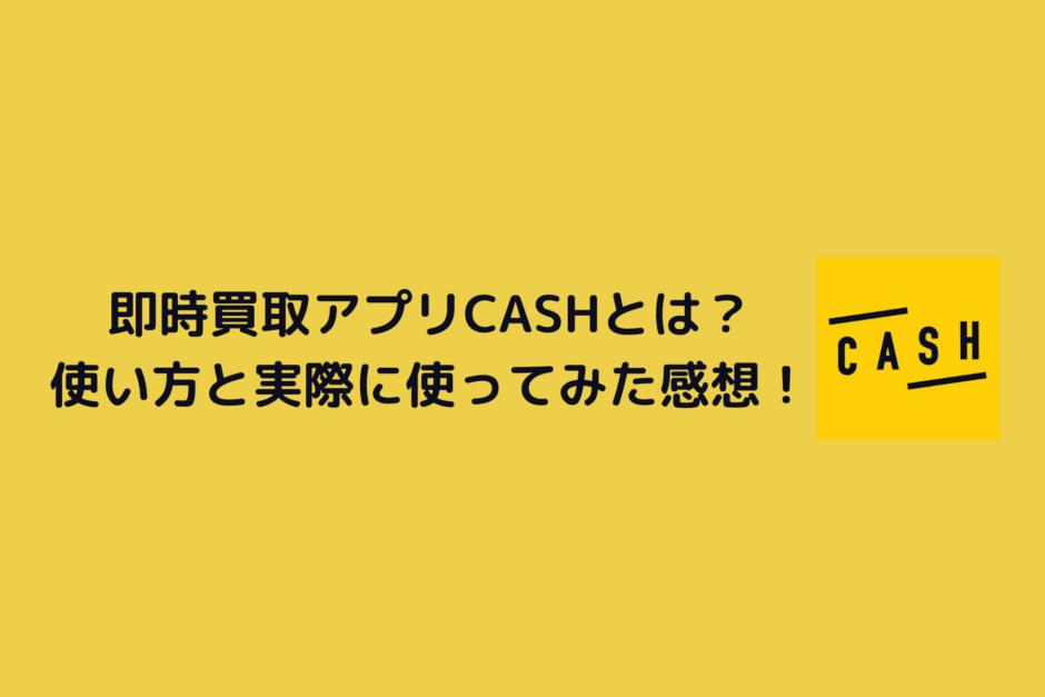 CASHの使い方