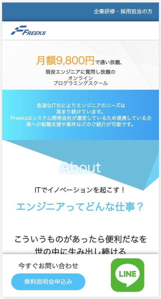 freeks無料説明会の予約手順1