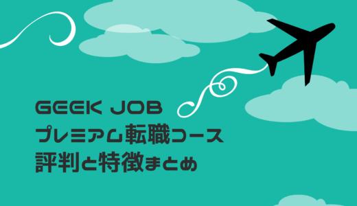 GEEKJOB「プレミアム転職コース」の評判や特徴まとめ | 受講生の口コミあり!