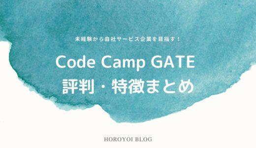 CodeCampGATEの評判・特徴まとめ | 受講生の口コミあり!