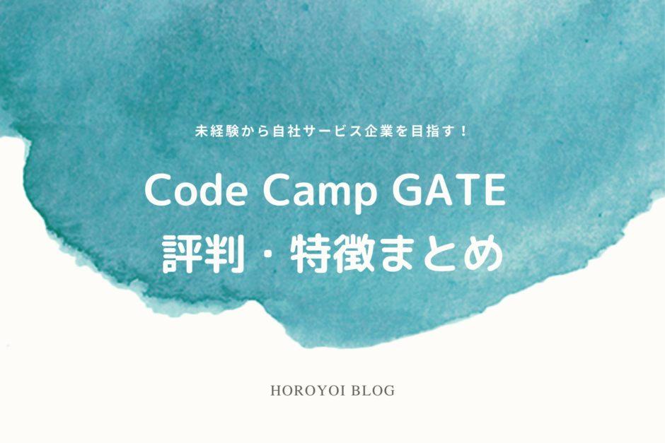 CodeCampGATE評判・特徴まとめ
