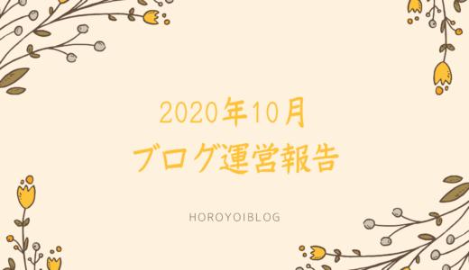 2020年10月の運営報告!約50記事書いたブログのPVと収益は?
