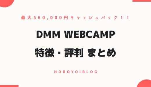 DMM WEBCAMP COMMITの評判・特徴まとめ | 受講生の口コミあり!