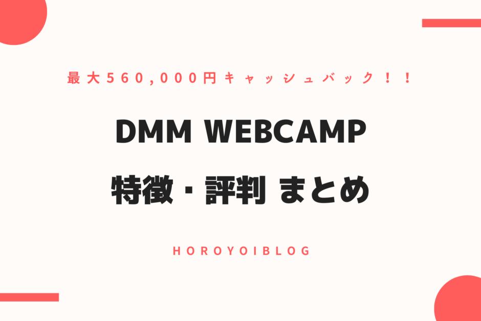 dmmwebキャンプ評判・特徴まとめ