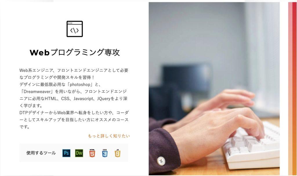 デジタルハリウッドbyLIG_webプログラミング講座