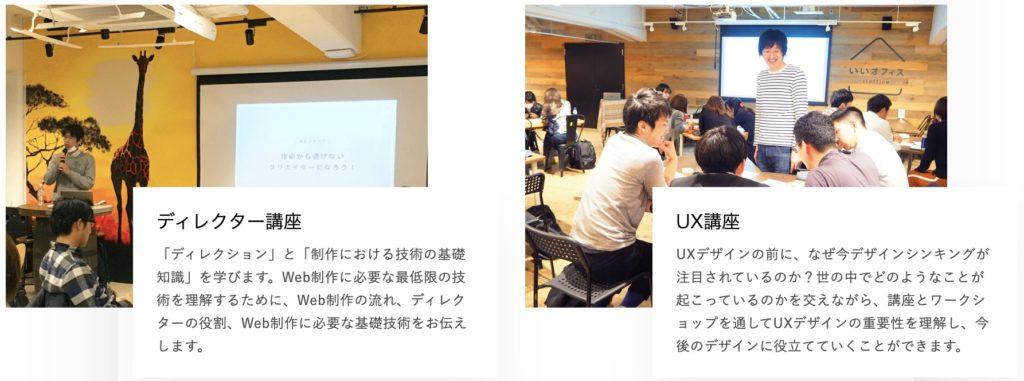 デジタルハリウッドSTUDIObyLIG_LIVE授業