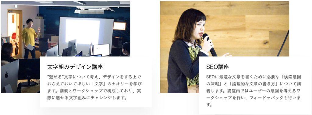 デジタルハリウッドSTUDIObyLIG_LIVE授業_2