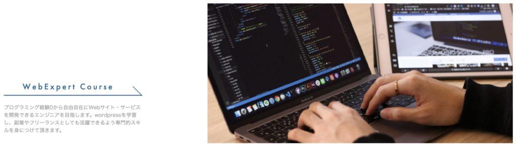 .Pro(ドットプロ)WebExpertコース