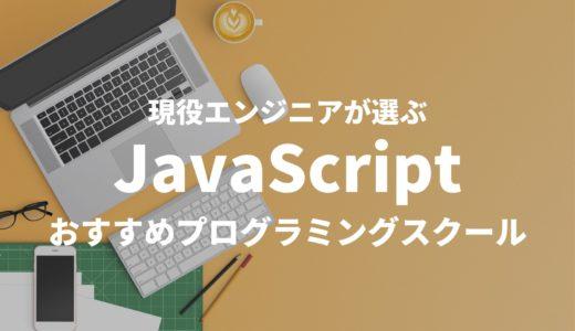 【エンジニアが厳選】JavaScriptを学べるプログラミングスクールおすすめ3選!