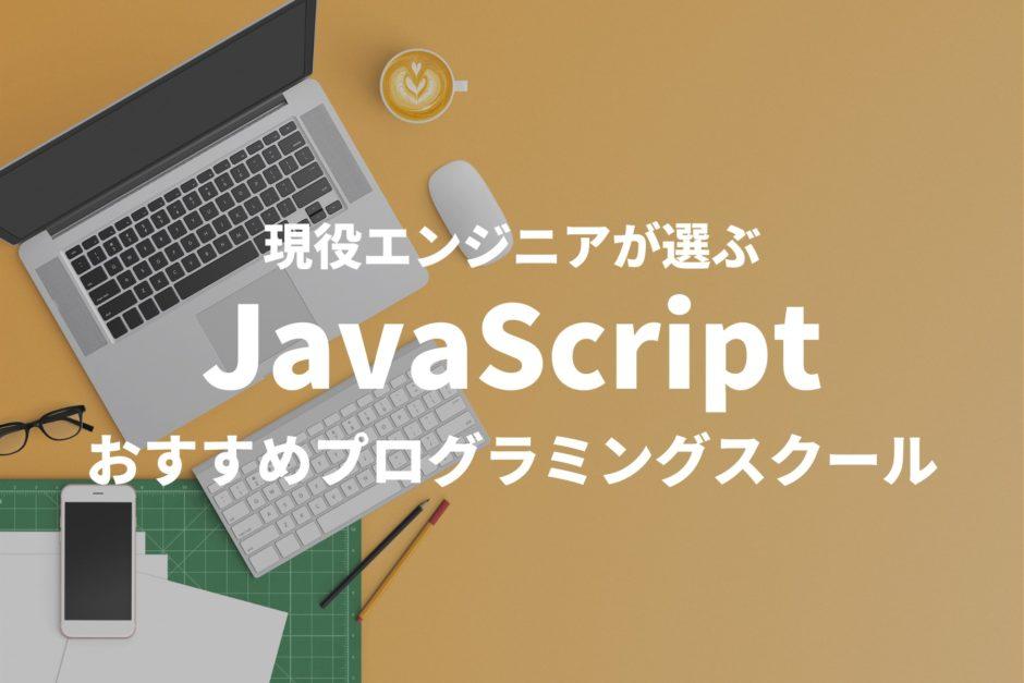 JavaScriptおすすめプログラミングスクール