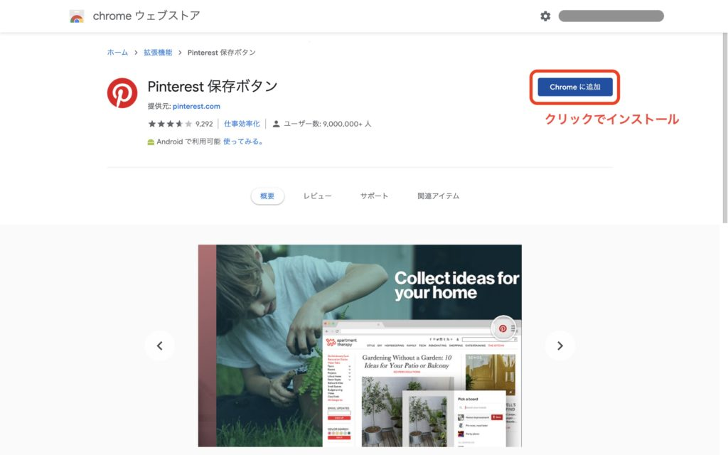Pinterest_Chrome拡張アプリ