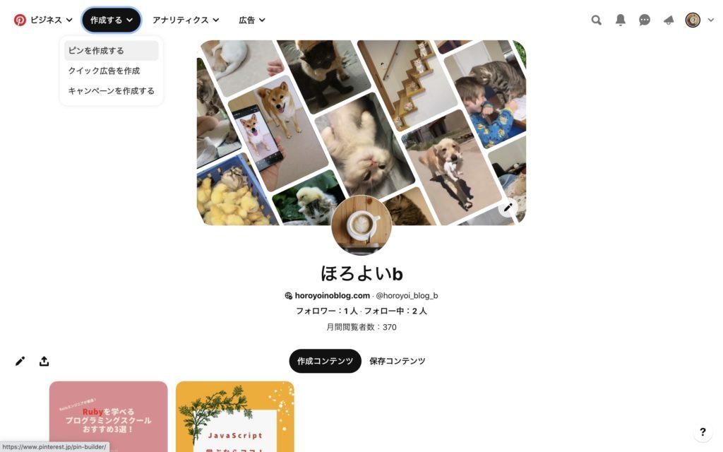 Pinterest_ピンの作り方