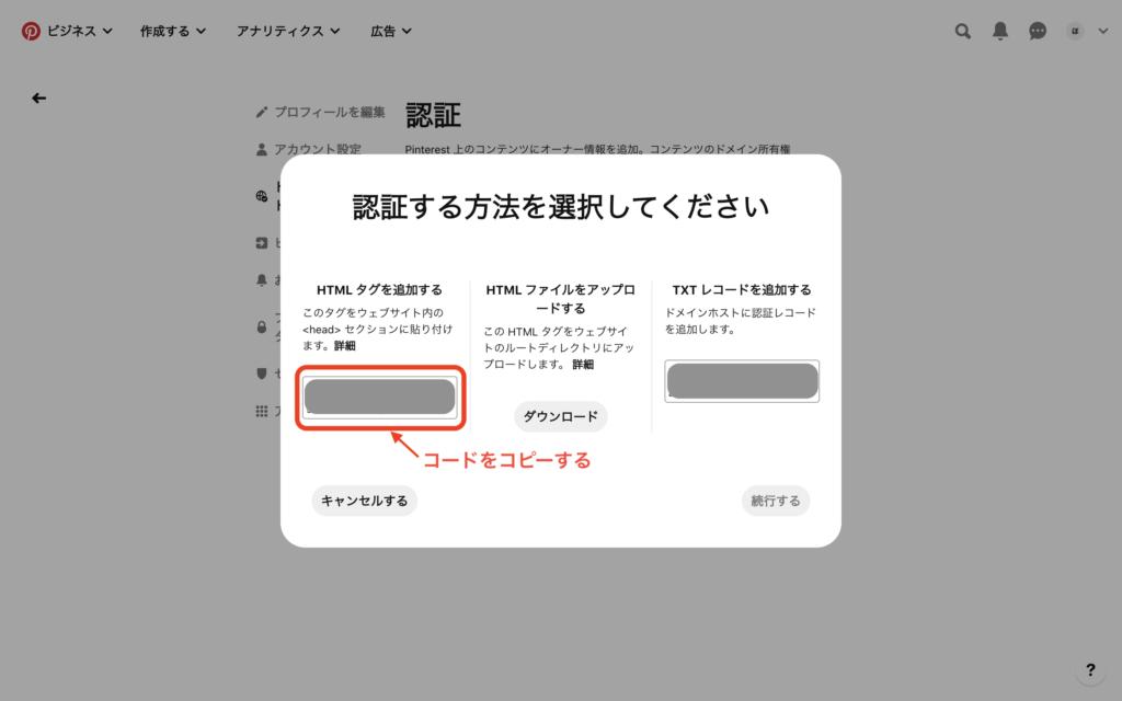 Pinterest_webサイト認証方法