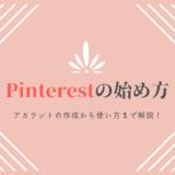 Pinterestの使い方を解説!Pinterestでブログを拡散しよう!