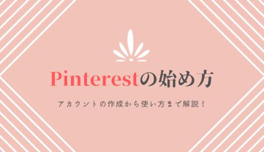 【3分で登録】Pinterestの始め方から使い方まで解説!ピンを作ってブログを拡散しよう!