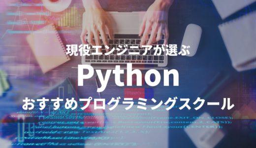 【エンジニアが厳選】Pythonを学べるプログラミングスクールおすすめ3選!