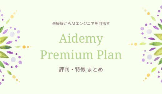 Aidemy Premium Plan の評判・特徴まとめ | 受講生の口コミあり!