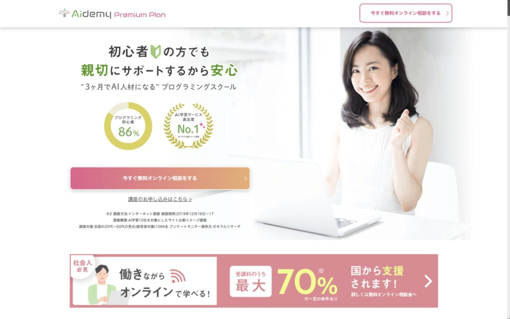 AidemyPremiumPlan 公式HP