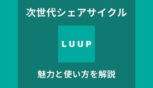LUUPとは?魅力と使い方を解説!【次世代シェアサイクル】
