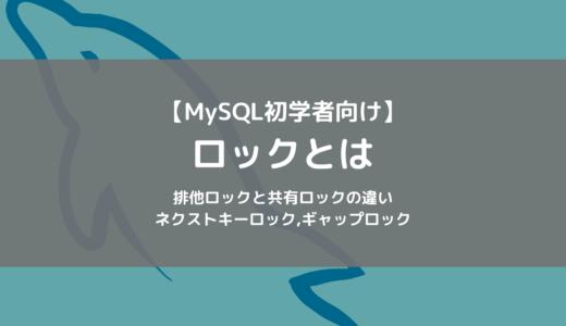【MySQL】ロックとは?共有ロック,排他ロックの違いや行ロックの種類を解説