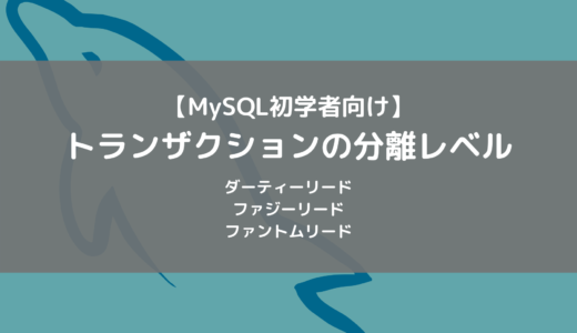 【MySQL】トランザクションの分離レベルとは?