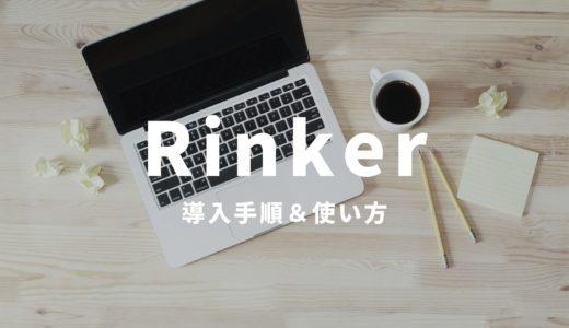 Rinkerの導入手順&使い方まとめ【2020年12月最新版】