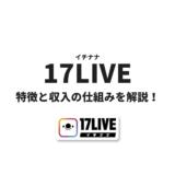17LIVE(イチナナ)とは?特徴と収入の仕組みを解説!