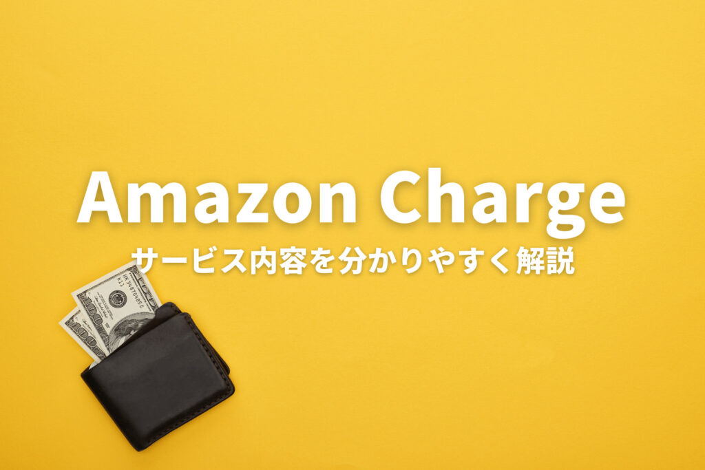 Amazonチャージのメリットを分かりやすく解説