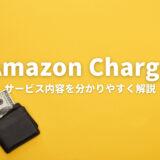 Amazonチャージのメリットを分かりやすく解説!