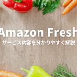 Amazonフレッシュとは?サービス内容を分かりやすく解説