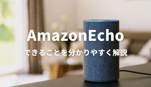 AmazonEcho(アマゾンエコー)でできることを分かりやすく解説!