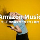 AmazonMusicとは?サービス内容を分かりやすく解説!