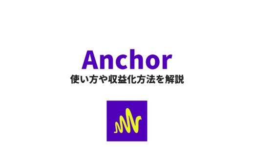 Anchorアプリとは?ポッドキャストに配信する方法を分かりやすく解説!