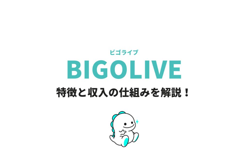 BIGOLIVE(ビゴライブ)とは?特徴と収入の仕組みを解説!