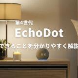 EchoDot第4世代でできることを解説!第3世代とどこが変わった?