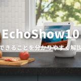 EchoShow10でできることを解説!前モデルとの違いは?